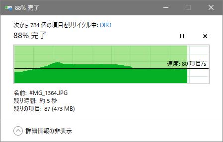 大量の画像ファイル削除