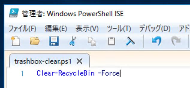 PowerShellスクリプトを作成