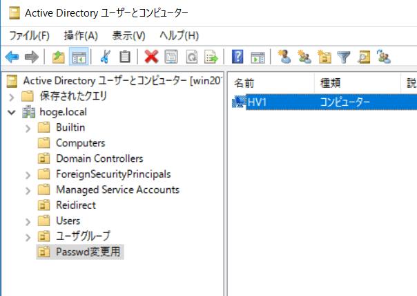 ActiveDirecrotyユーザとコンピュータで作成したOUにオブジェクトを移動