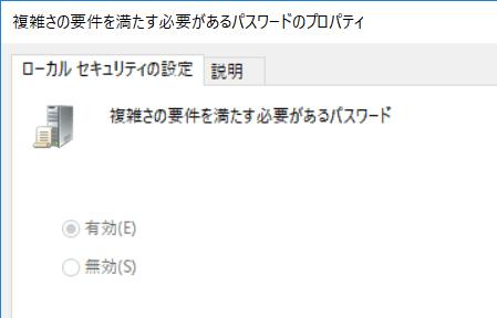 【Windows】GPOを回避して簡単なパスワード設定する方法