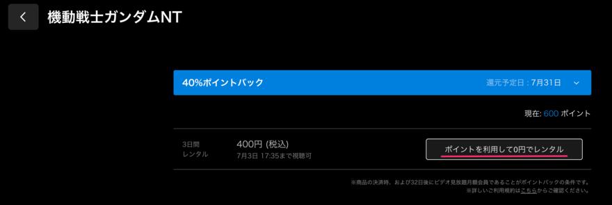 """ガンダムNTレンタル画面"""""""""""