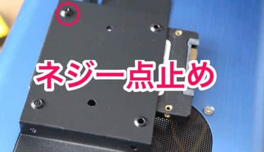 デスクトップパソコンへSSDを追加で取り付ける方法
