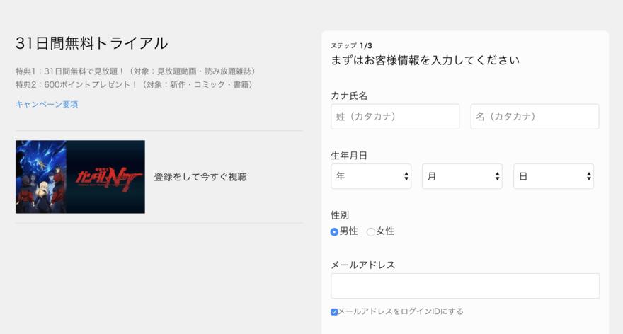 31日無料トライアル申し込み画面