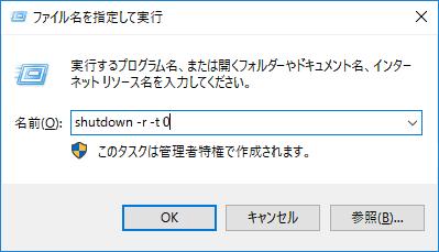 「ファイル名を指定して実行」からshutdownコマンド