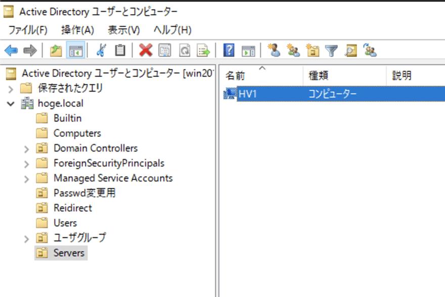 ActiveDirectory ユーザーとコンピューター