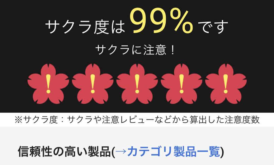 サクラ度は99%