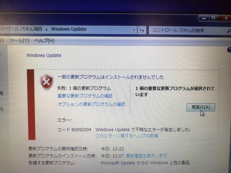 WindowsUpdateのエラーコード「80092004」