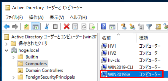 ActiveDirectory ユーザとコンピューター