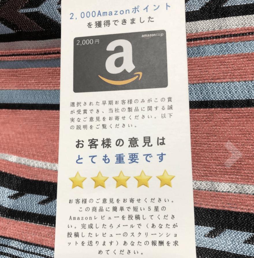 5つ星の高評価レビューをすると2,000円バック