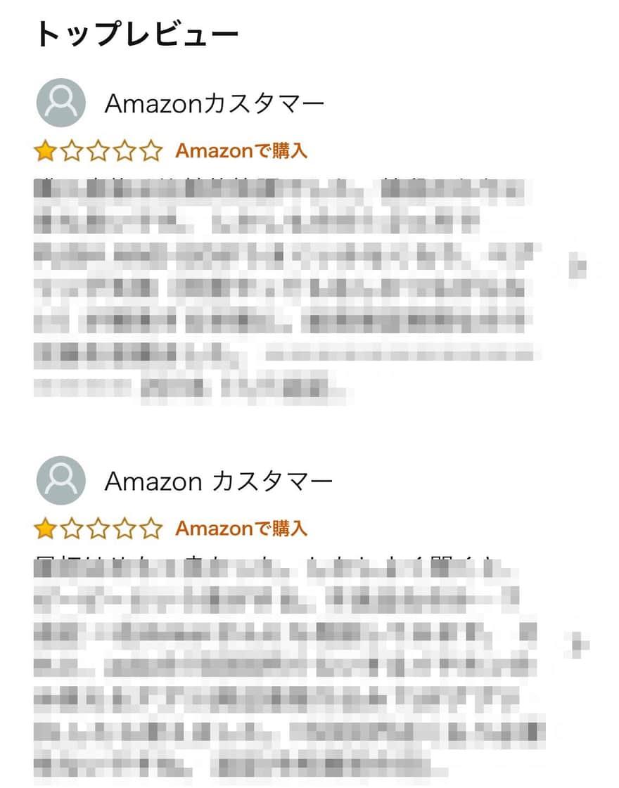 Amazonカスタマーレビュー内容