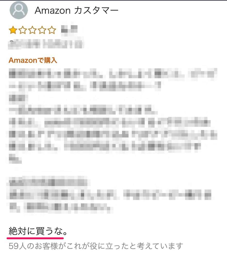 Amazonカスタマーレビューで星ひとつ