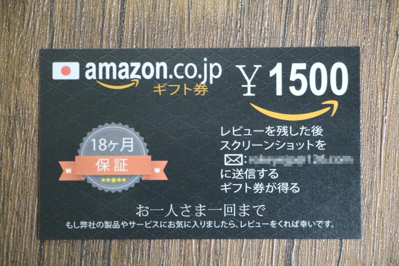 カスタマーレビュー書いたらAmazonギフト1,500円