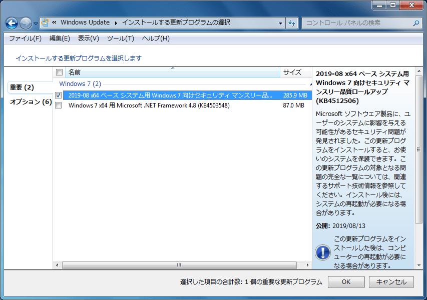 Windows7向けセキュリティ マンスリー品質ロールアップ(KB4512506)パッチ
