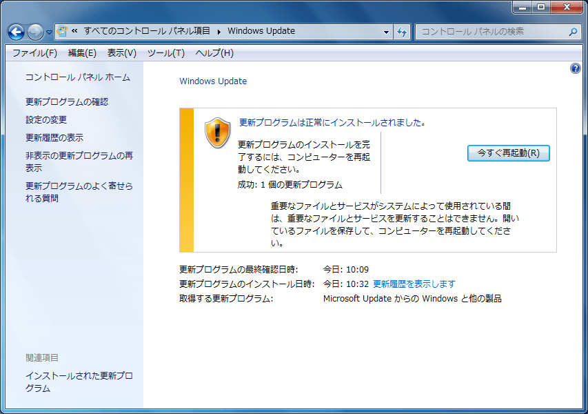 WindowsUpdateが適用された