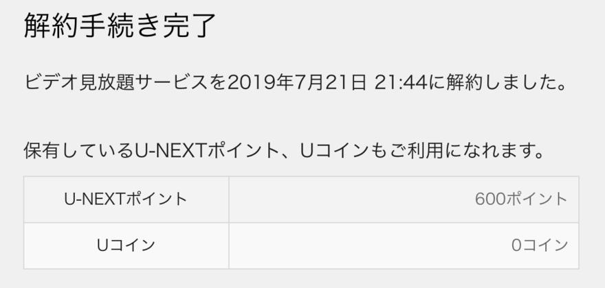 U-NEXTサービスの解約手続きは完了