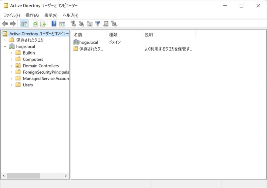 Active Directory ユーザーとコンピューターが構成されている