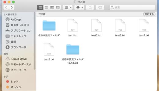 Macのゴミ箱をコマンドで空にする方法