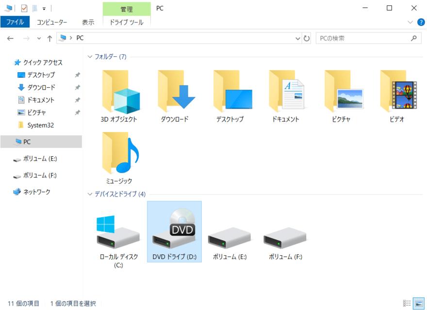 マイコンピュータでみたドライブレター