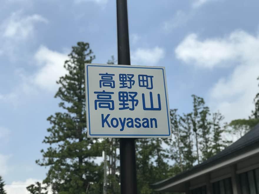 高野山の交通看板
