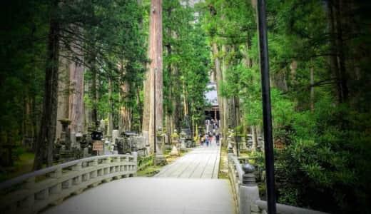 【世界遺産】高野山奥の院巡礼の旅。夏でもヒンヤリ過ごしやすかった