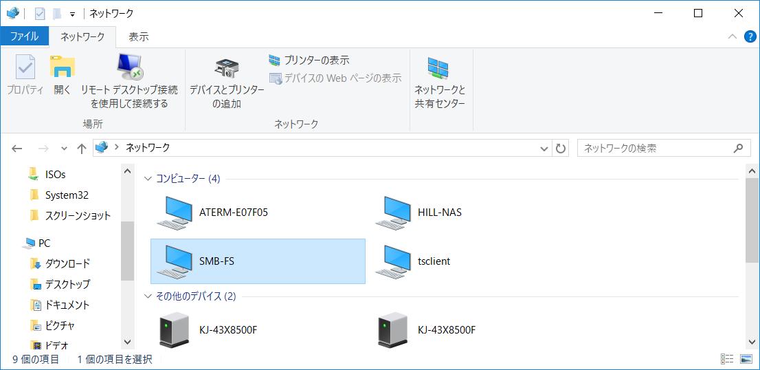 WindowsでSambaサーバー確認