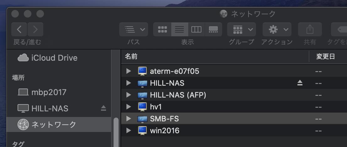 MacでSambaサーバー確認