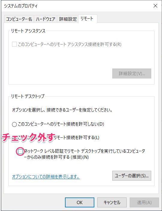 デスクトップ て を から し レベル ネットワーク 許可 認証 で 接続 を のみ 実行 する コンピューター いる リモート