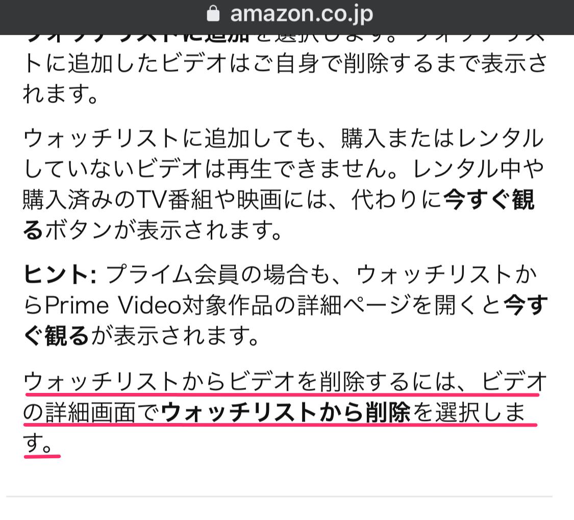 Amazon公式サイトのウォッチリストから動画を削除する手順