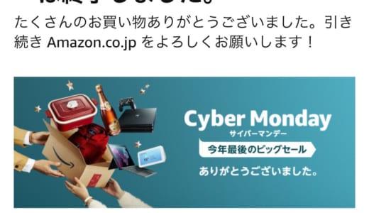 Amazonサイバーマンデーでどんな商品がどのくらい安くなる?調べて分かった結果!
