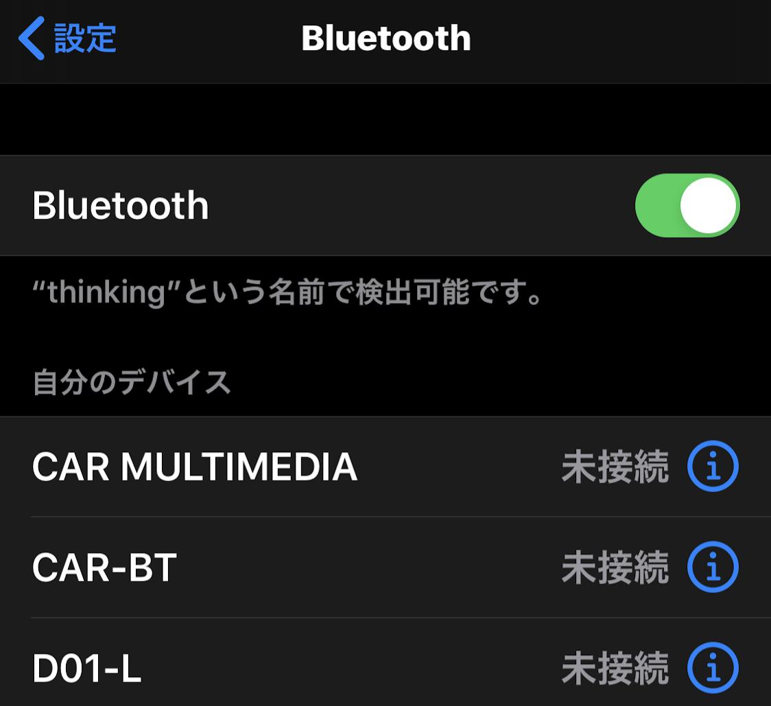 iPhoneのBluetooth接続を「オン」にした状態