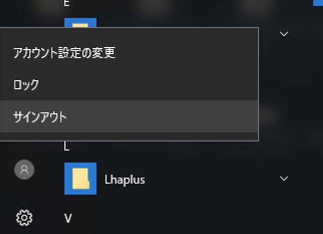 リモートデスクトップ接続サインアウト