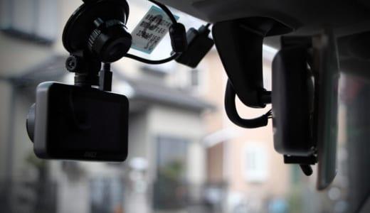 ドライブレコーダー取り付け位置には要注意!スマートエントリー誤作動の恐れ