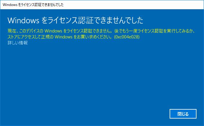 Windowsをライセンス認証できませんでした