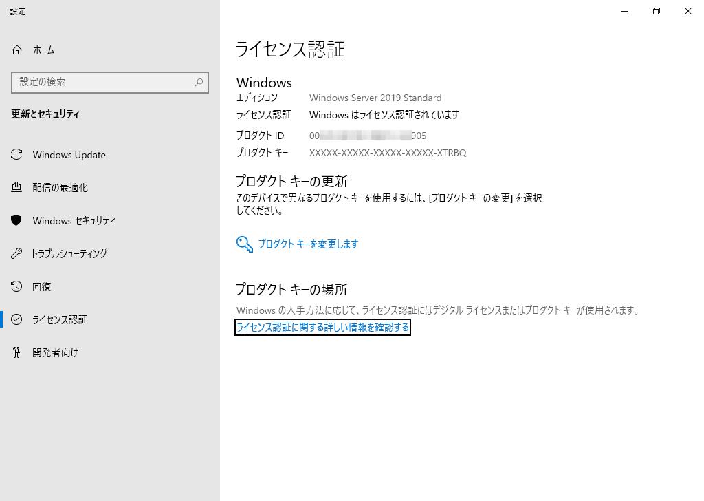 Windowsライセンス認証完了