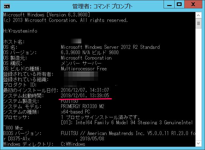 win2012R2でsysteminfoコマンド実行