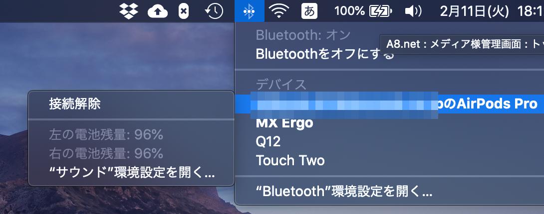 AirPods Proを装着した状態でMacで残量確認