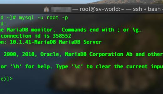 MariaDB10でrootパスワードを初期化する方法。5.x系とは手順が異なるので注意!