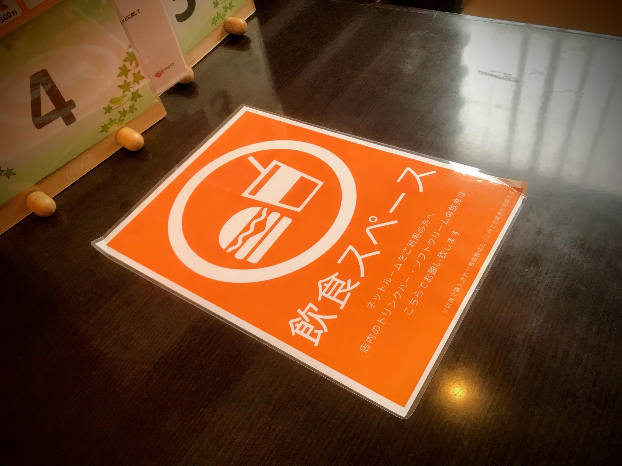 飲食スペースの机