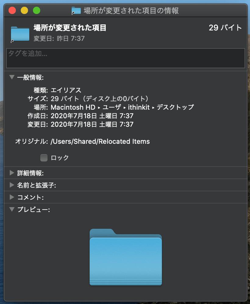 デスクトップに出来た「場所が変更された項目」