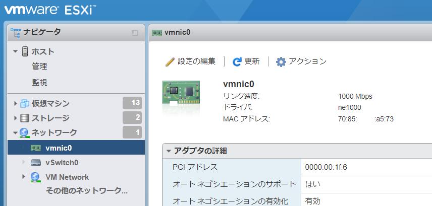 HostClientで見たMACアドレス