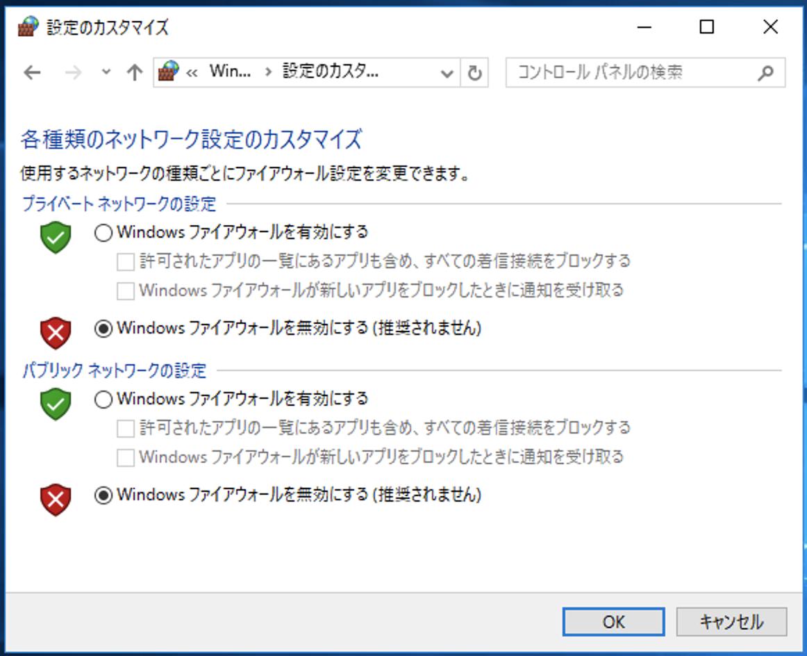WindowsFirewall機能の有効・無効