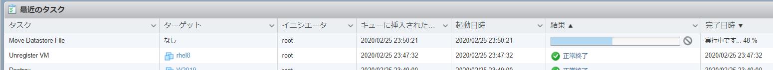 「最近のタスク」でデータストア移動処理の進捗状況を確認