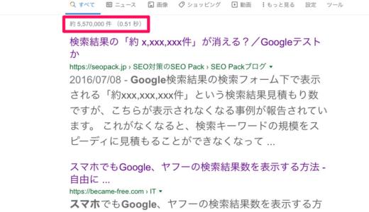 スマホでグーグル検索の件数表示させる方法。PC版サイトをリクエストしよう!