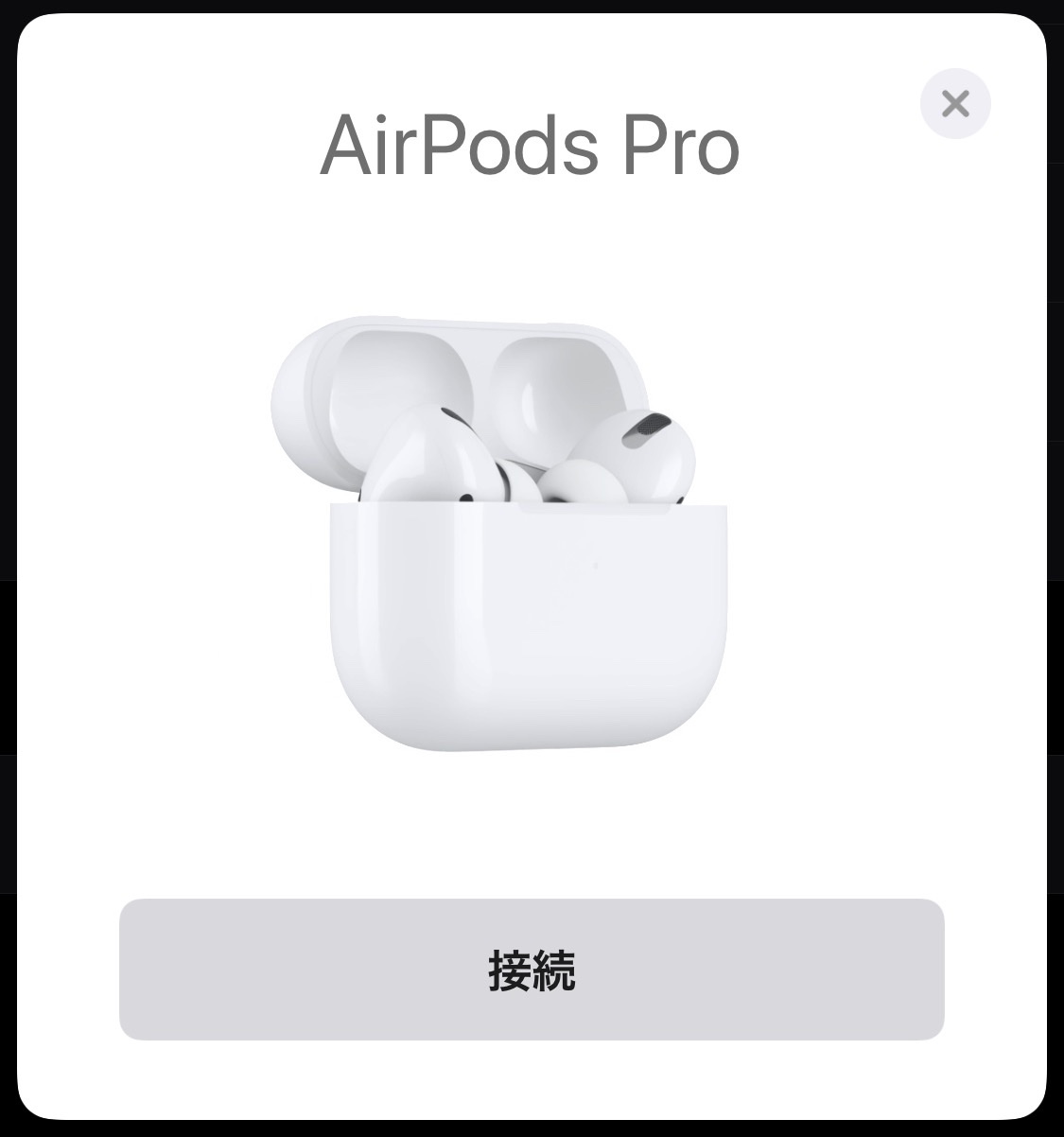 airpodspro 音飛びしない
