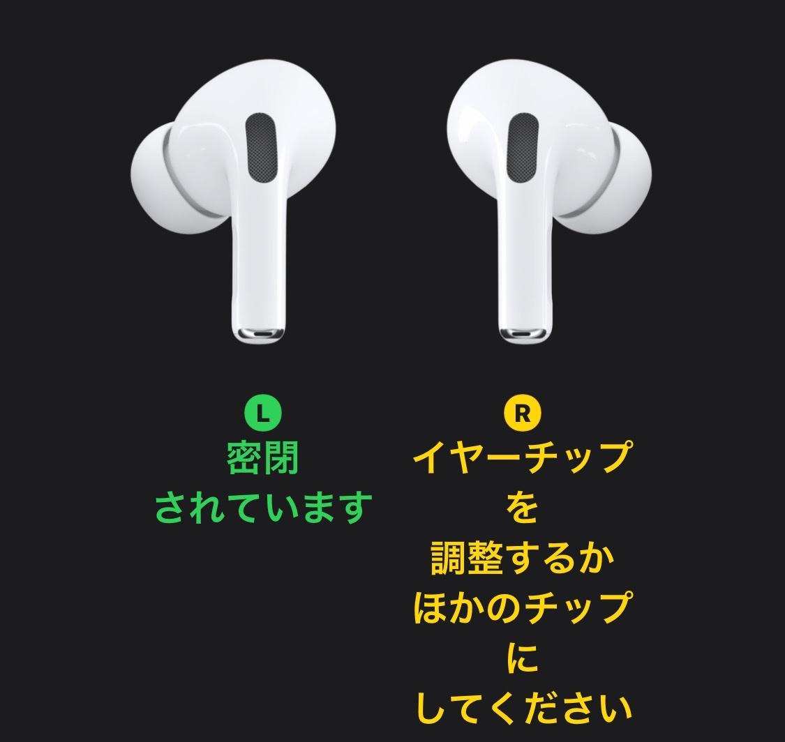 airpods pro片耳のイヤーチップを調整するか、ほかのチップにしてください