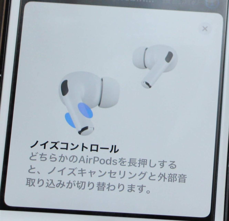 airpodsproは片耳でもノイズキャンセル可能