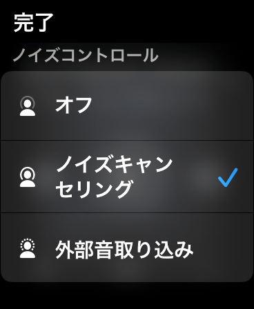 AppleWatchでノイズキャンセリング