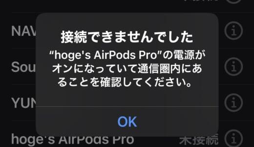 AirPods Proで音楽が聴けない時に確認すべき6つの対処法