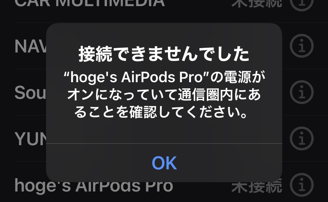 AirPodsProに接続出来ませんでした