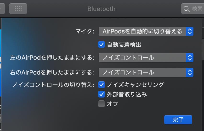 MacBluetooth設定画面